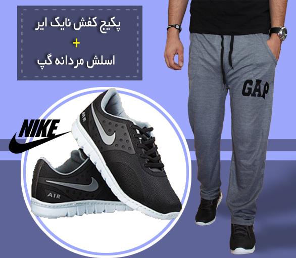 پکیج اسلش مردانهGAP + کفش NIKE AIR