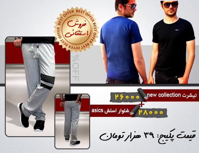 پکیج تیشرت new collection و اسلش asics