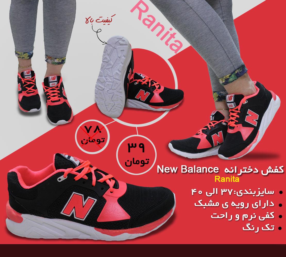 کفش دخترانه New balance Ranita
