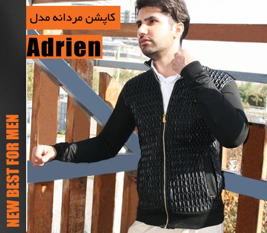 کاپشن مردانه مدل Adrien