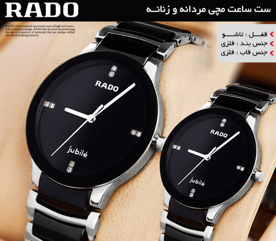 ست ساعت مچی مردانه و زنانه RADO(نقره ای)