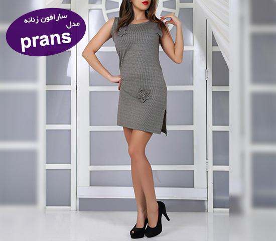 سارافون زنانه مدل prans