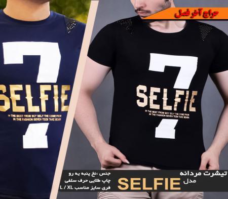 تیشرت مردانه selfie